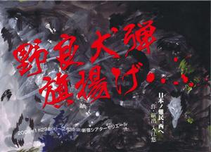 劇団 野良犬弾 旗揚げ公演 「日本の難民、西へ」