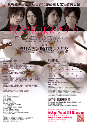 劇団 野良犬弾 参加公演  「桜・SAKURA・サクラ」