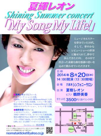 夏輝レオン shining summer concert