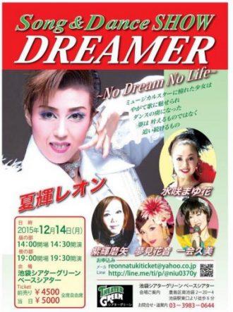 Song&Dance SHOW『DREAMER』