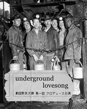 劇団 野良犬弾 プロデュース公演 「underground lovesong」
