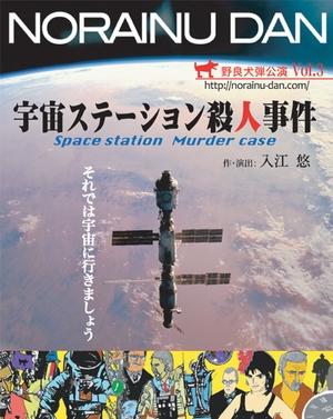 劇団 野良犬弾 第三回本公演  「宇宙ステーション殺人事件」