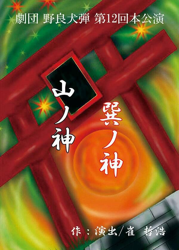 劇団野良犬弾第12回本公演  『 山ノ神 巽の神 』
