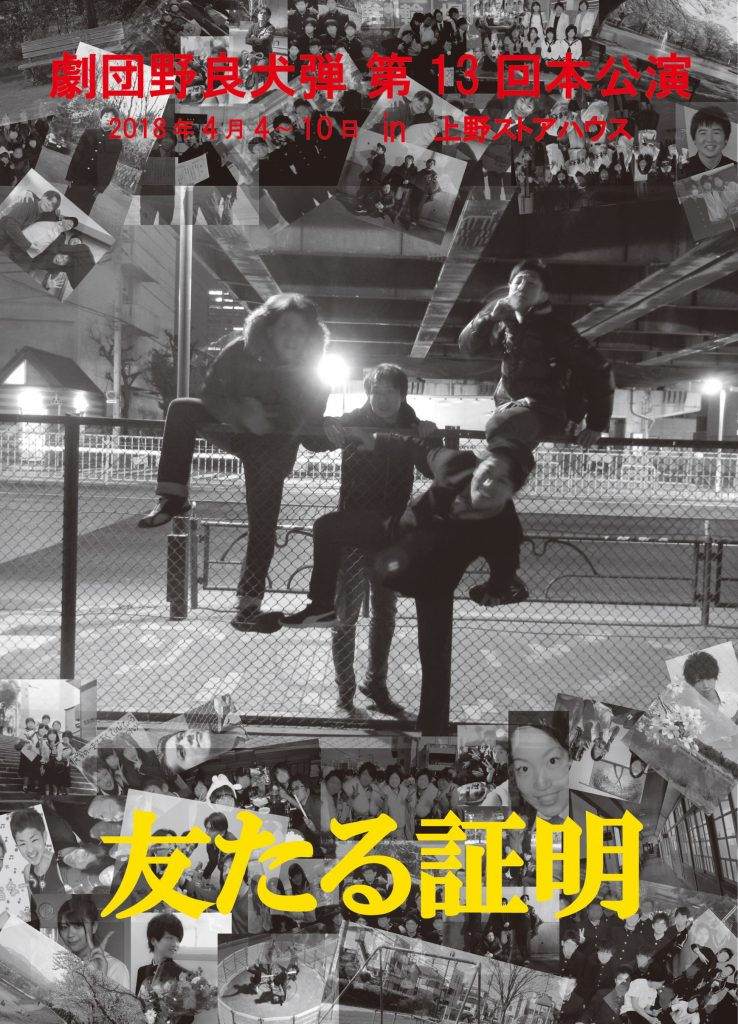 劇団野良犬弾第13回本公演  『 友たる証明 』
